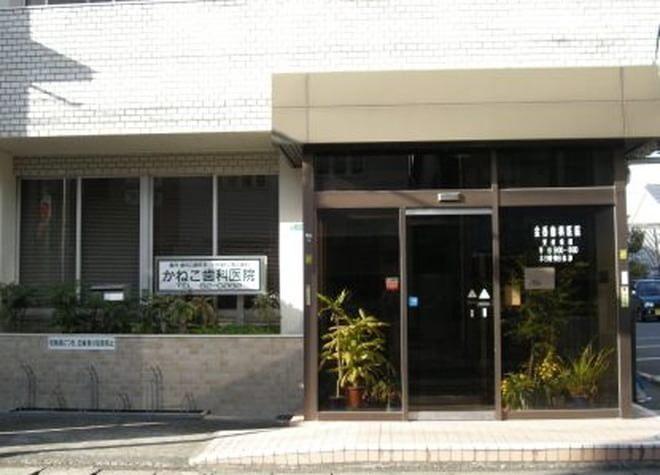 金香歯科医院(かねこ歯科医院)