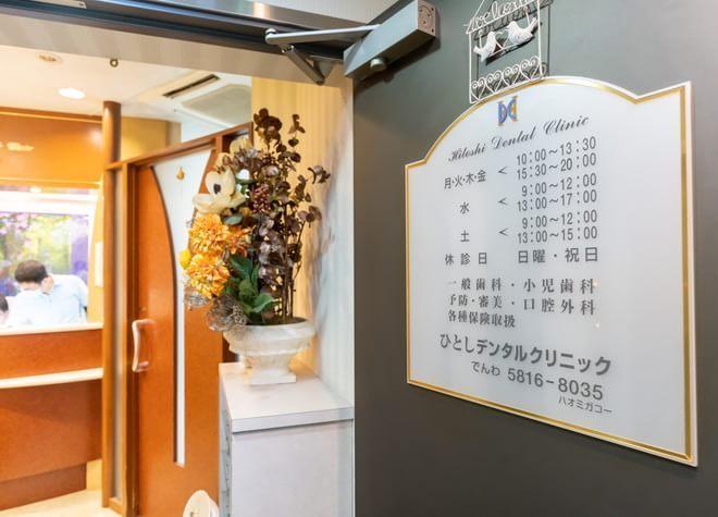上野駅 不忍口徒歩5分 ひとしデンタルクリニックの院内写真6