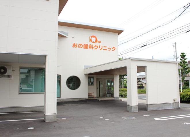 豊橋駅 出口徒歩 20分 おの歯科クリニックの外観写真7