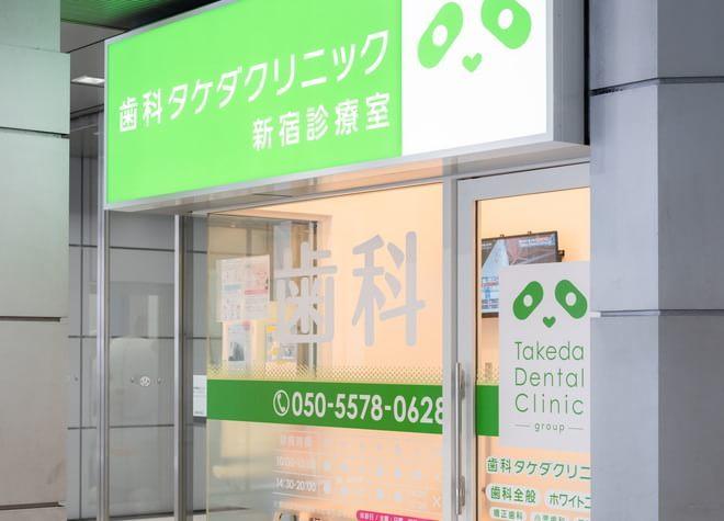 歯科タケダクリニック新宿診療室の写真7
