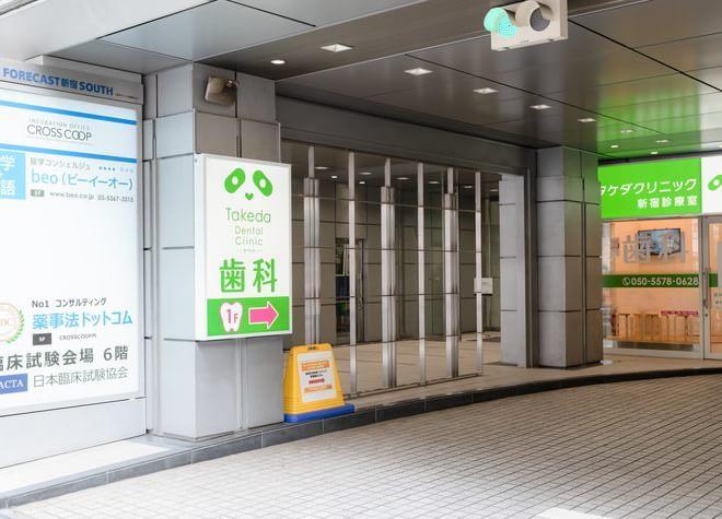 新宿駅 東南口徒歩 5分 歯科タケダクリニック新宿診療室の写真6