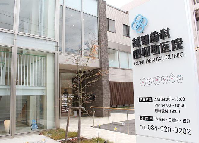 越智歯科昭和町医院の写真7