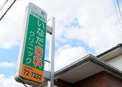 竜野駅 出口車5分 いなだ歯科クリニックのその他写真2