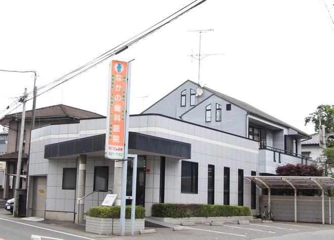 小山駅 西口徒歩 20分 なかの歯科医院の外観写真6