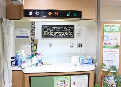 山崎医院歯科の画像