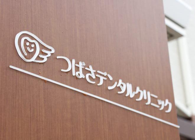 寺田町駅 北口徒歩 16分 つばさデンタルクリニックの外観写真7