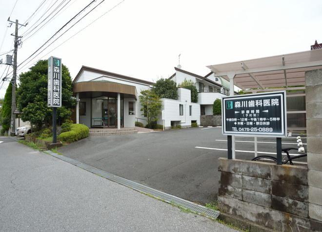 茂原駅 東口バス10分 森川歯科医院の外観写真6