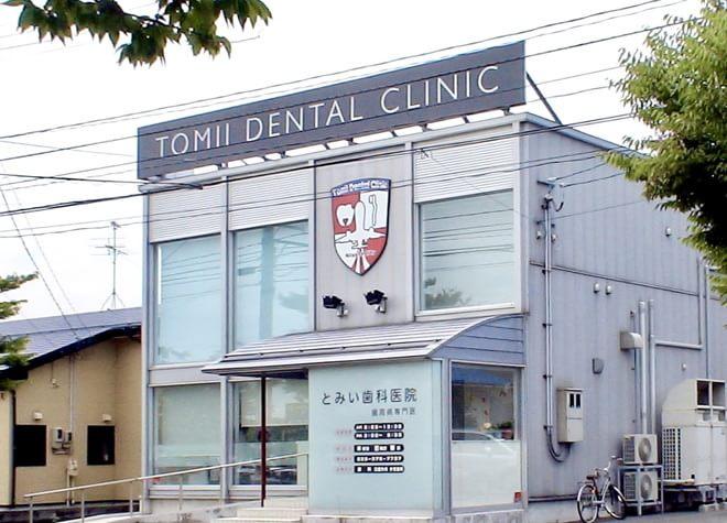 とみい歯科医院について