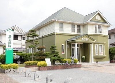 姪浜駅 出口車 10分 清本歯科医院写真1