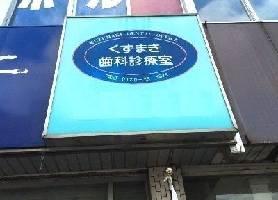 くずまき歯科診療室