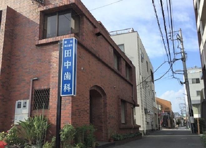【三島市:三島広小路駅 徒歩1分】 田中歯科医院写真1
