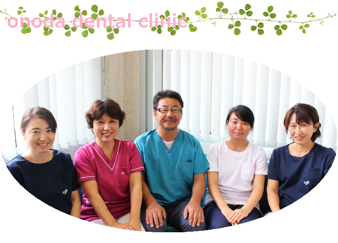【掛川市:掛川駅 車8分】 小野田歯科医院写真1