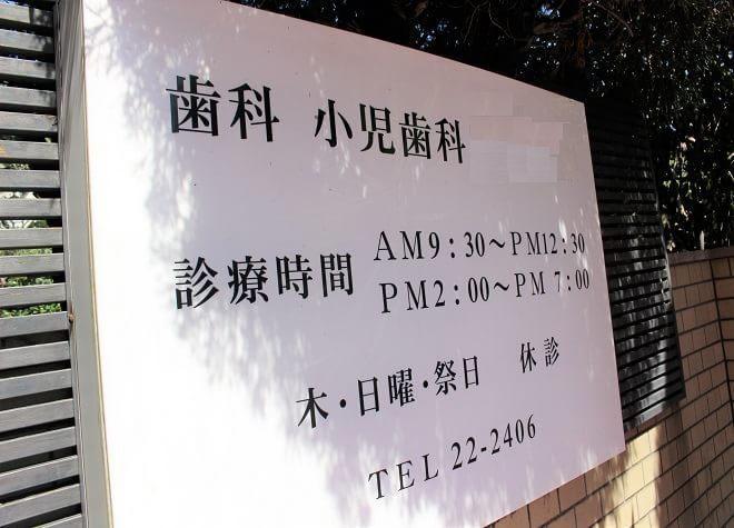 【掛川市:掛川駅 車8分】 小野田歯科医院のその他写真7
