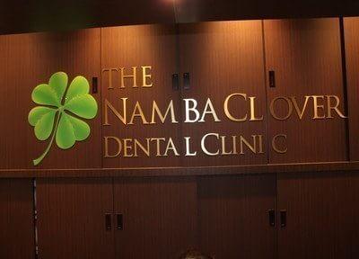 なんばクローバー歯科の写真1