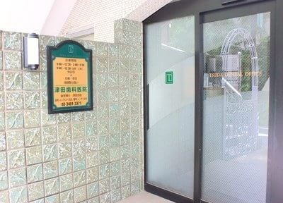 青山一丁目駅 5番出口徒歩 3分 津田歯科医院写真5