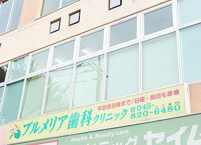 東戸塚駅 西口徒歩1分 プルメリア歯科クリニック写真6