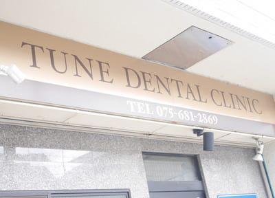 つね歯科医院の画像