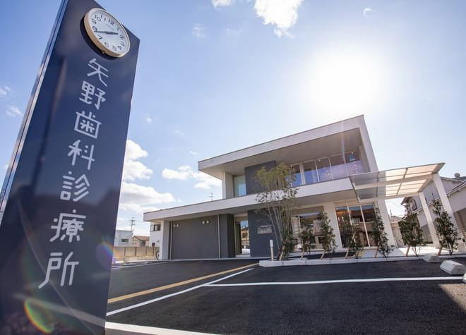日根野駅 西口車 5分 矢野歯科診療所の写真1