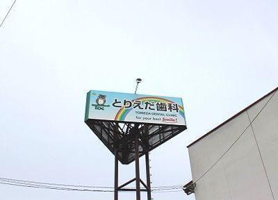 鳥枝歯科医院の画像