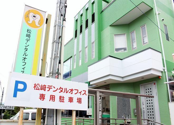 松﨑デンタルオフィスのスライダー画像5