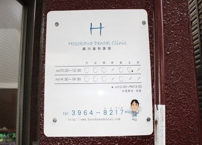 細川歯科医院の画像