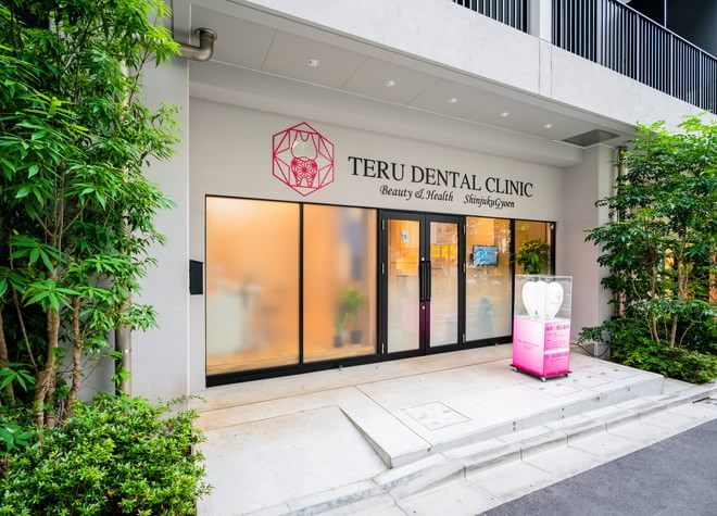 TERU DENTAL CLINICについて