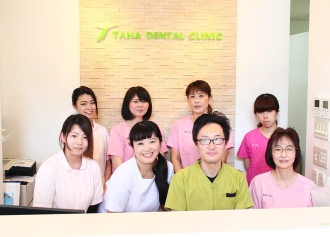 たな歯科クリニックの画像