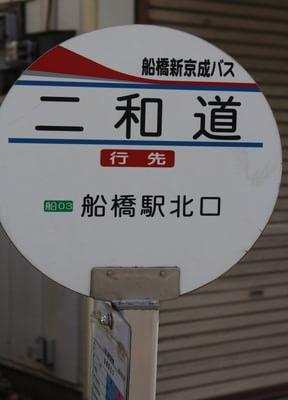 鎌ヶ谷大仏駅 出口車5分 さくら歯科医院のアクセス写真6