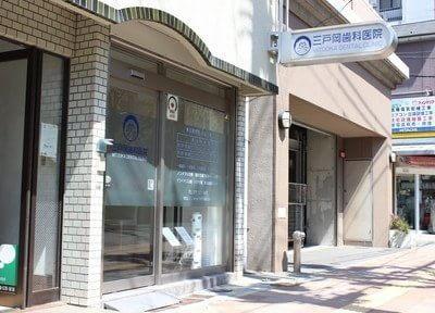 三戸岡歯科医院の画像