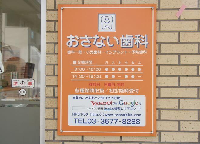 瑞江駅 南口徒歩 10分 おさない歯科の外観写真5