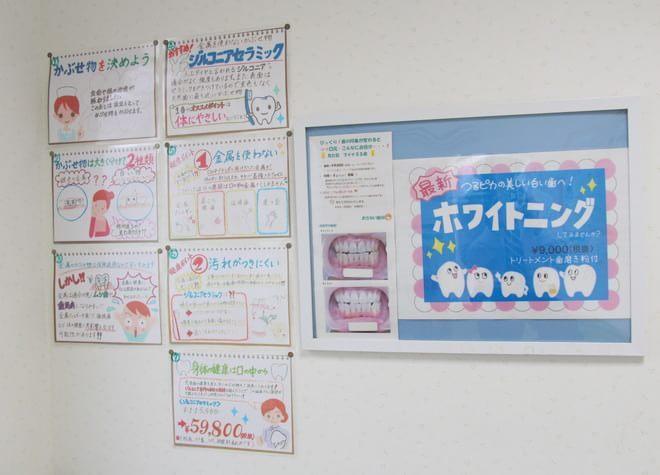 瑞江駅 南口徒歩 10分 おさない歯科の院内写真4