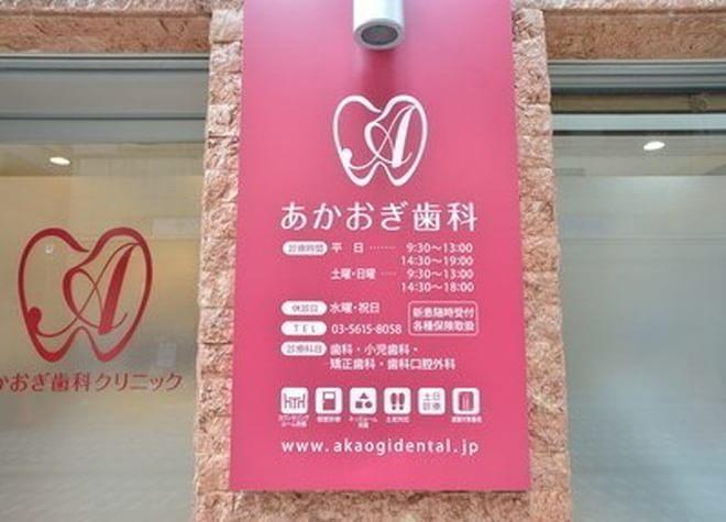 春日駅(東京都) A5出口徒歩3分 あかおぎ歯科クリニックのその他写真6