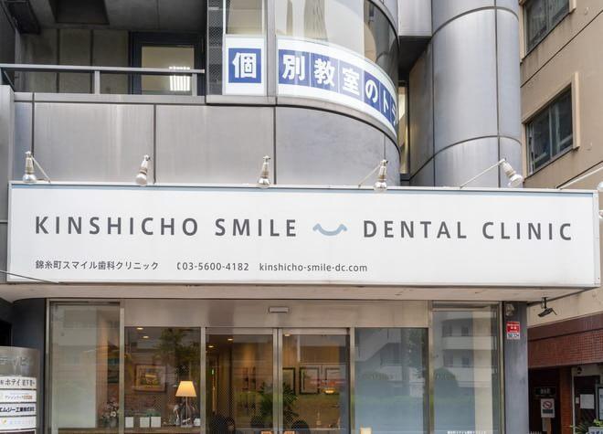 錦糸町駅 出口徒歩3分 錦糸町スマイル歯科クリニックの外観写真4
