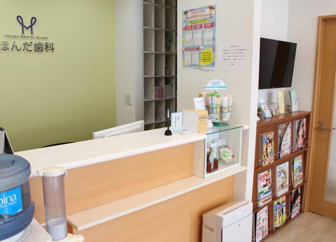 綱島駅 西口徒歩 5分 ほんだ歯科の院内写真2