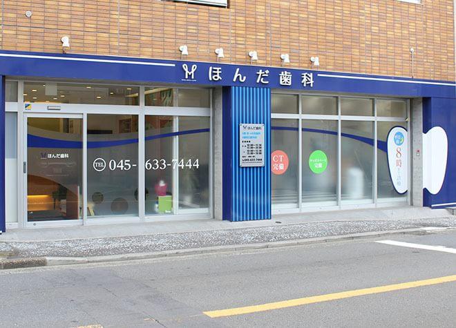 綱島駅 西口徒歩 5分 ほんだ歯科写真1