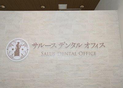 サルースデンタルオフィスの画像