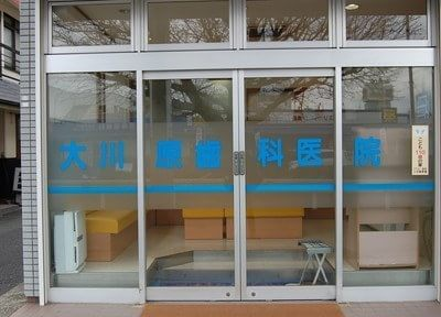 大川原歯科医院の画像