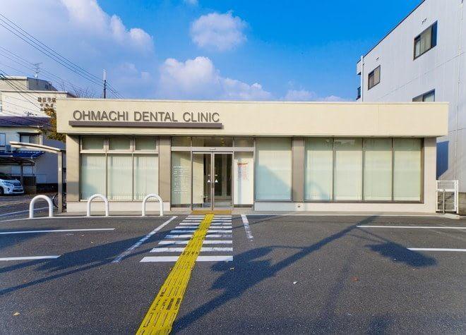 オオマチ歯科クリニックについて