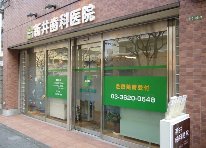綾瀬駅 東口徒歩5分 新井歯科医院写真5