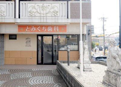 茨木駅東口 徒歩2分 とみぐち歯科のその他写真5