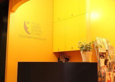 広尾駅 2番出口徒歩 8分 医療法人社団FELIZフェリス広尾デンタルクリニックの院内写真6
