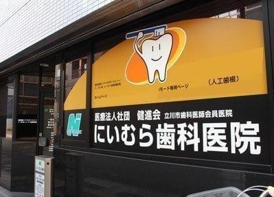 立川南駅 出口徒歩2分 にいむら歯科医院写真1