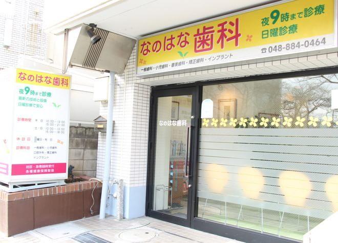 南浦和駅 東口徒歩3分 なのはな歯科の外観写真7