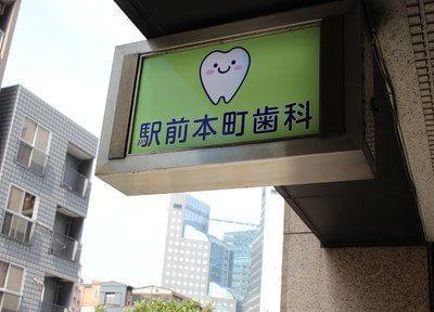 駅前本町歯科の画像