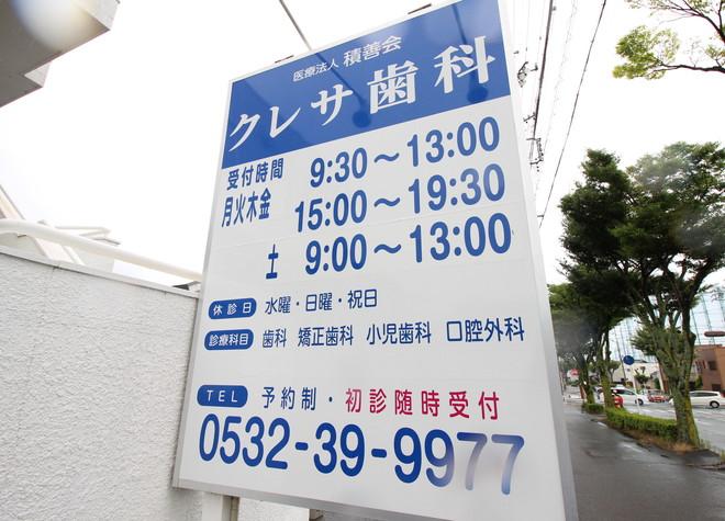 豊橋駅 出口車13分 クレサ歯科の外観写真6