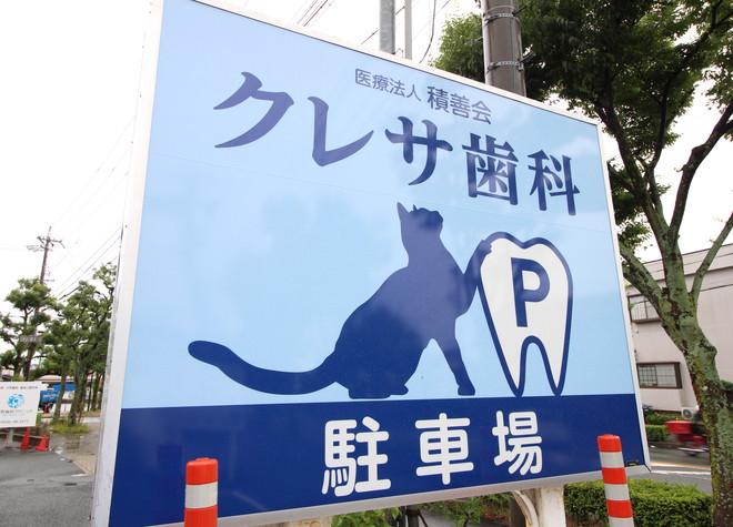 豊橋駅 出口車13分 クレサ歯科の外観写真5