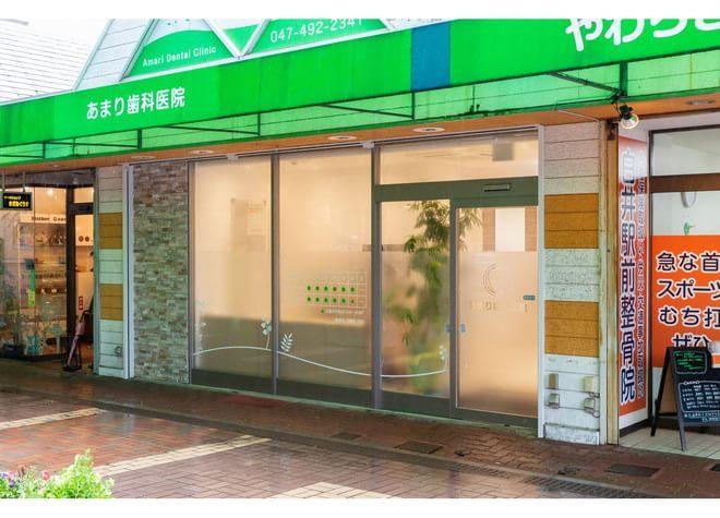 白井駅 徒歩3分 あまり歯科医院の外観写真7