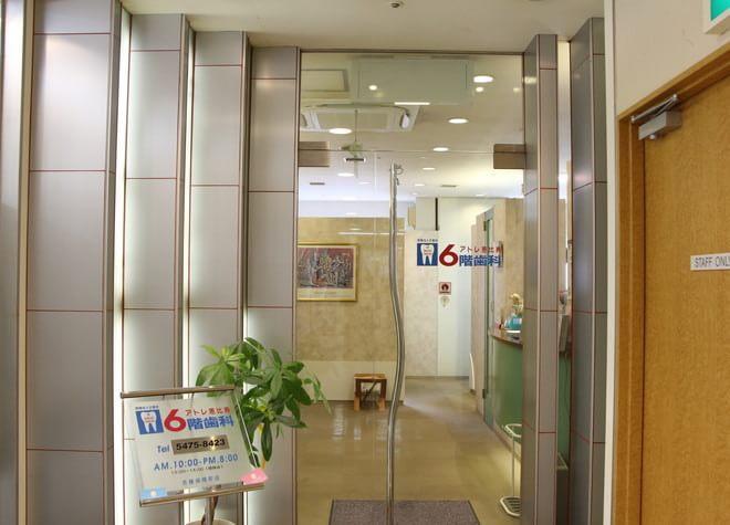 恵比寿駅 出口徒歩 1分 アトレ恵比寿6階歯科の入口写真3