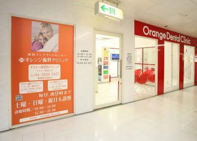 オレンジ歯科 イオン所沢店の画像