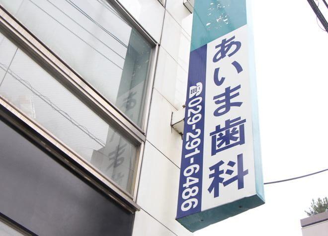 水戸駅 北口徒歩 3分 あいま歯科医院の外観写真5